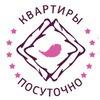 Квартиры Посуточно в Вологде | Две Подушки