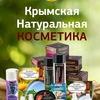 Натуральная косметика Крыма от производителя