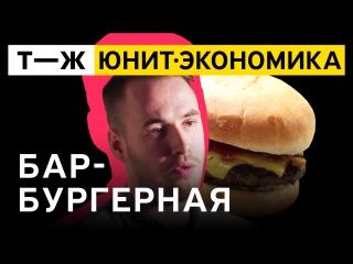 Юнит-экономика: Бар-бургерная