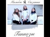 Мальбэк ft Сюзанна - Гипнозы (Милые три девушки спели популярную песню)