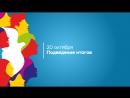 Всемирный фестиваль молодежи и студентов: день 5