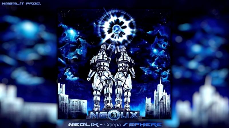 NeoliX - Сфера / Sphere