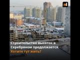Микрорайон Серебряный в Красноярске