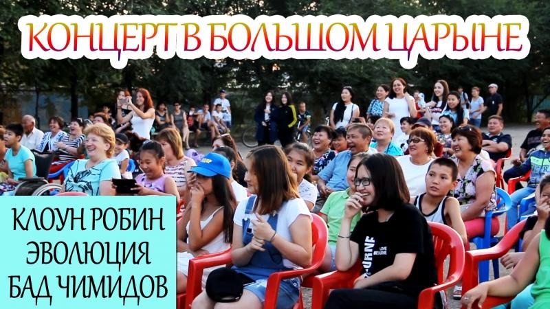 Концерт в Большом Царыне(Клоун Робин,Эволюция,Бад Чимидов)