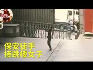 Охранник ловит падающую женщину с 11-го этажа, оба умерли