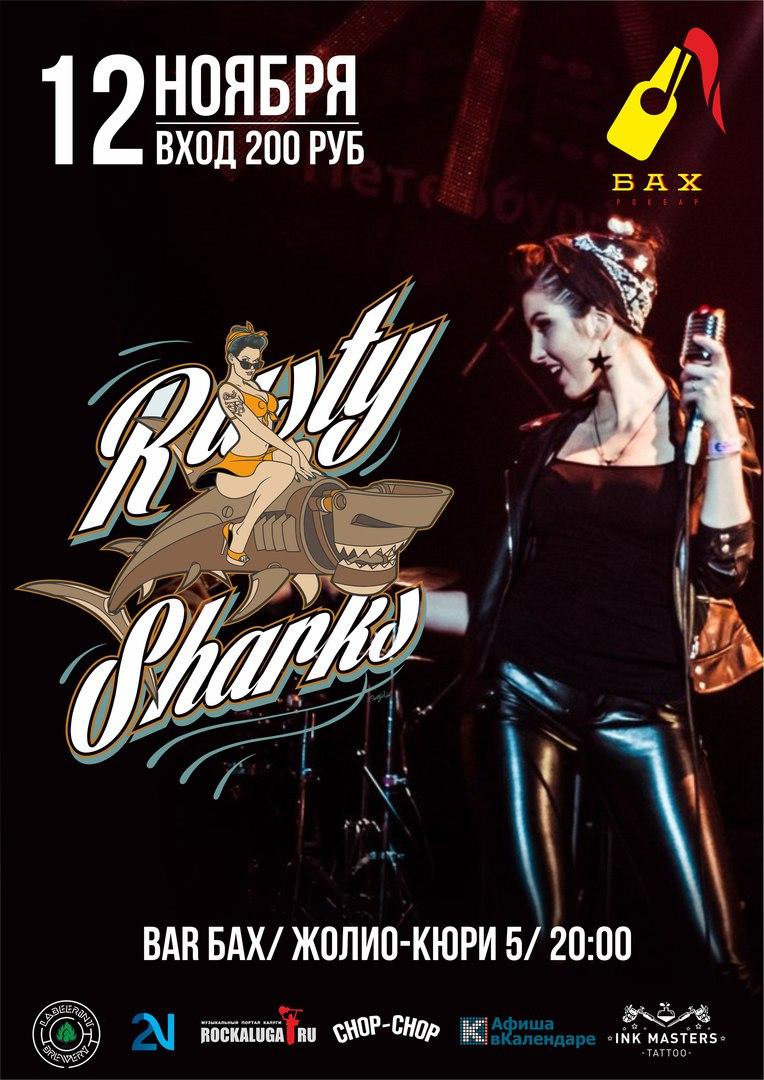 12.11 Rusty Sharks в баре Бах!