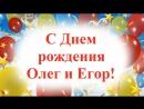 Поздравление для Олега и Егора