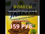 Флаксы в Эколавке Шалфей
