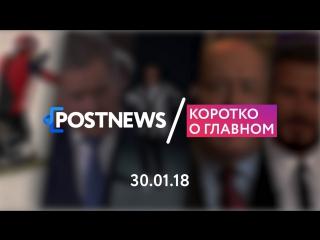 30.01 | Паралимпийские игры 2018