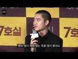 171016 EXO D.O Kyungsoo @ Room No.7 Press Conference