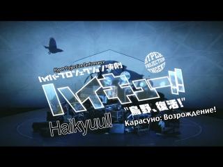 [Haikyuu!! Stage Play] 『HD』Hyper Projection Performance: Karasuno, Fukkatsu | Карасуно: Возрождение (русские субтитры)