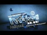[Haikyuu!! Stage Play] 『HD』Карасуно: Возрождение (русские субтитры)