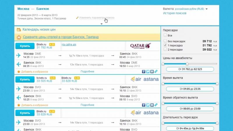 Как купить авиабилет на сайте aviasales.ru