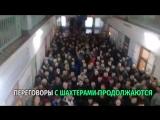 Забастовка шахтеров «АрселорМиттал Темиртау». Что происходит