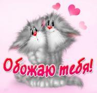 ЛюБЛю ТеБя ОчЕнЬ СиЛьНо!!!***)