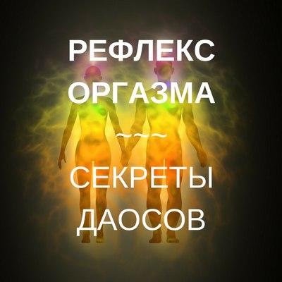 Афиша Тольятти 17.12/Практика«Рефлекс Оргазма».Даосские секреты