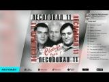 Гр.Лесоповал - Свобода,блин! - Часть 11 (Альбом 2005 г)