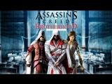 Assassin's Creed Brotherhood#3 (Evgen833)
