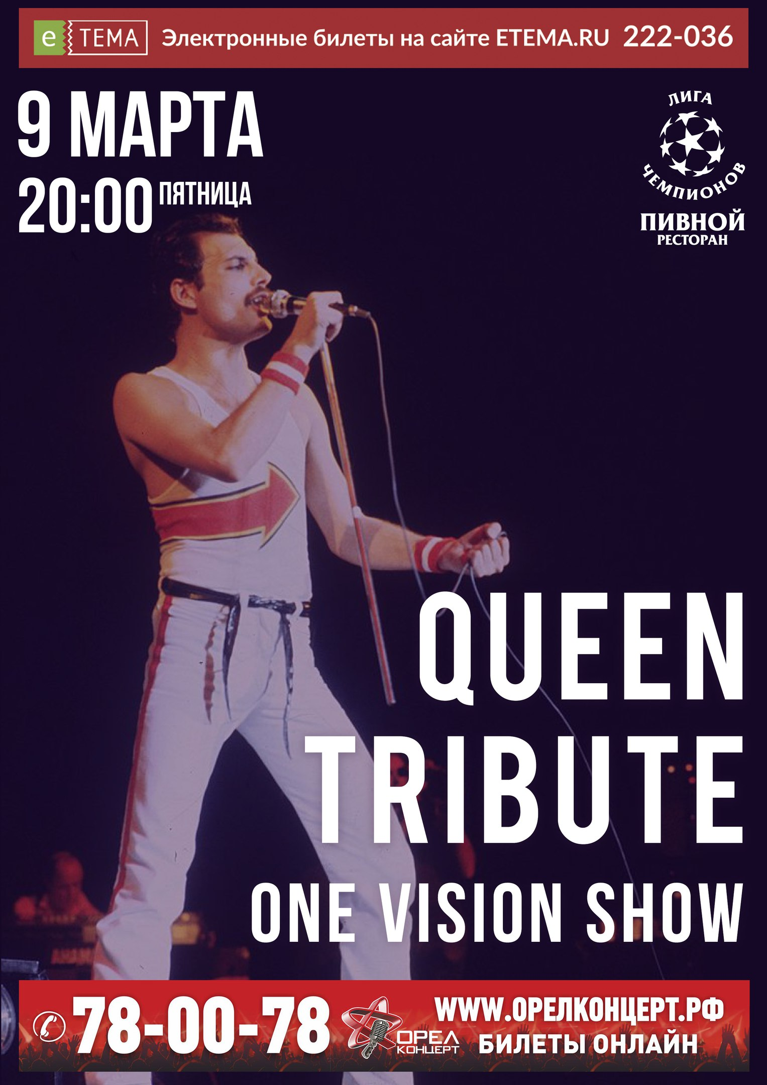One Vision Show «Queen Tribute»