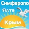 ЯЛТА - СИМФЕРОПОЛЬ - КРЫМ