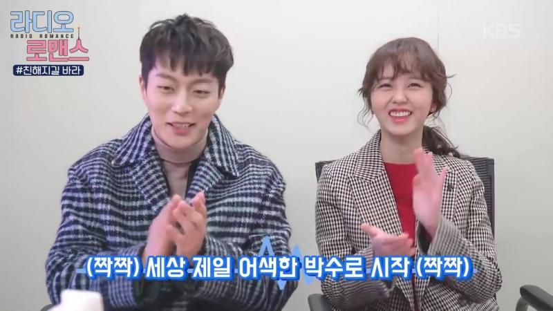 [BTS] 17.01.2018 Yoon DooJoon Kim Sohyun - Radio Romance Making Film - Get Familiar with Each Other!