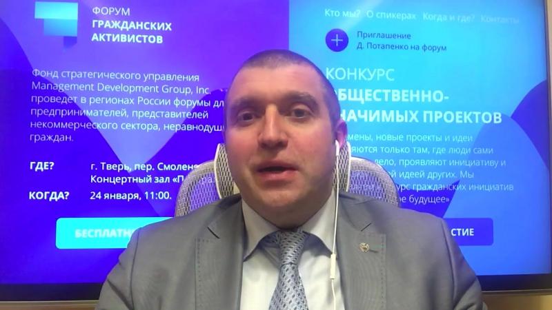 Дмитрий ПОТАПЕНКО - Спасение регионов России. В центре внимания_ ТВЕРЬ