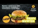 Новинка Ранч бургер от Starfoods