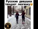 русские девушки танцуют лезгинку