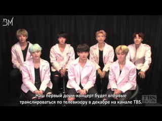 [rus sub][17.12.17] bts first japanese dome concert broadcast video message