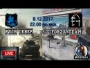 ➣ Battlefield ◘ PУСЬ CEBEP VS FORZA TEAM ◘ 15x15 Conguest