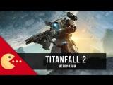 Игрофильм Titanfall 2