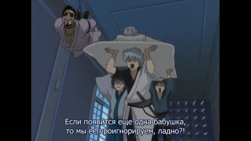 Ловушка из стариков Момент из 85 серии аниме Гинтама / Gintama tv
