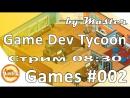 Game Dev Tycoon прохождение. Второй сезон - Часть 2