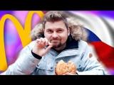 Макс Брандт МАКДОНАЛЬДС В ЧЕХИИ   ДОРОГО и СУХО   РОССИЯ vs ЕВРОПА