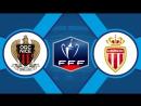 Ницца 1 2 Монако Кубок Франции 2017 18 1 4 финала Обзор матча