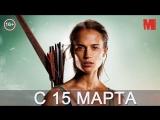 Дублированный трейлер фильма «Tomb Raider: Лара Крофт»