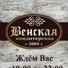 Венская кондитерская/Тамбов/Торты на заказ/Кофе