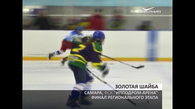 В Самаре сегодня проходят финальные игры регионального этапа турнира Золотая шайба