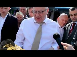 Владимир Вольфович Жириновский покупает монеты.