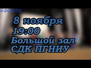 Репетиция ПВ ФСФ