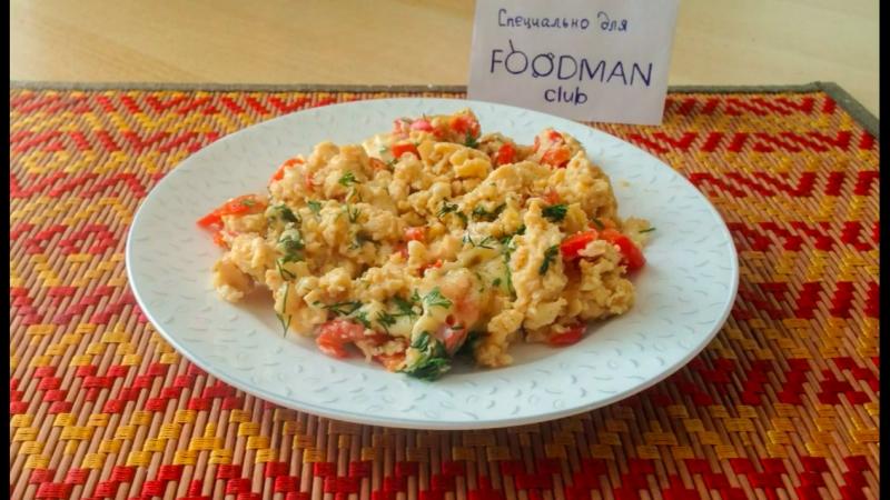 Яичница с болгарским перцем — рецепт от » Freewka.com - Смотреть онлайн в хорощем качестве