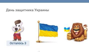 Три безкоштовних подарунка в День захисника України! Всех с праздником