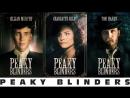 Заточенные кепки Острые козырьки 1 сезон полностью Peaky Blinders