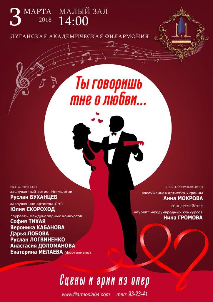 Сцены и арии из опер прозвучат в филармонии