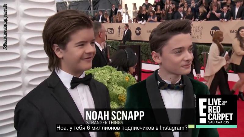 [RUS SUB] Ноа и Гейтен на красной дорожке премии Гильдии Киноактёров 2018
