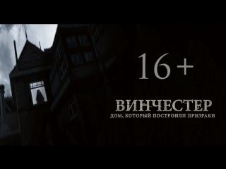 «Винчестер. Дом, который построили призраки». Премьера дублированного трейлера