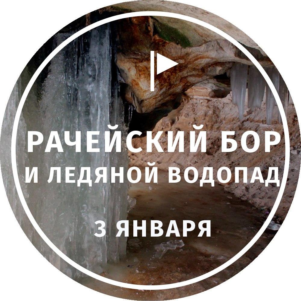 Афиша Тольятти ЛУЧ Рачейский бор и ледяной водопад 3 января