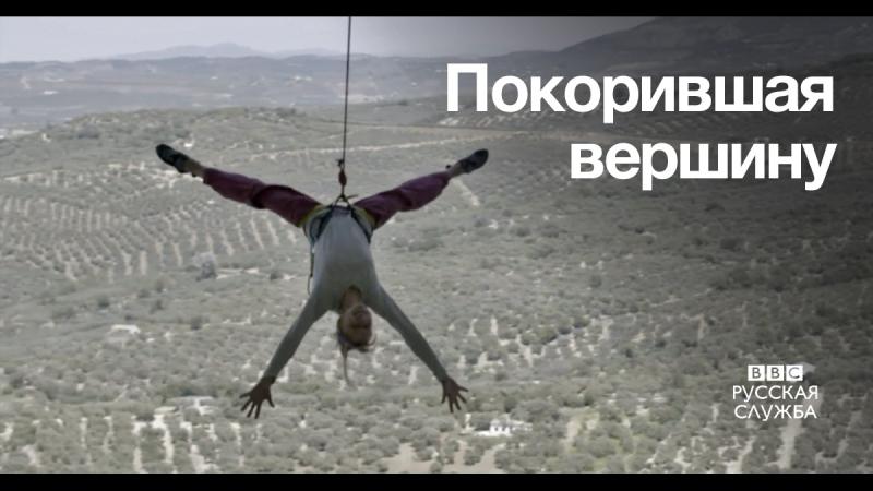 Женщина-скалолазка впервые покорила один из сложнейших горных маршрутов мире.