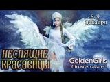 GoldenGirls flirtease-cabaret