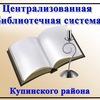 """МБУ """"ЦБС Купинского района"""""""